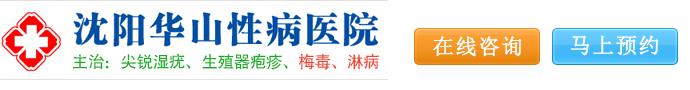 沈阳华山医院-尖锐湿疣造成了哪些影响呢