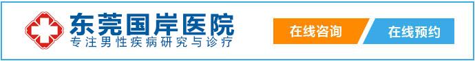 """东莞国境口岸医院-男人""""硬""""不起来有哪些原因"""