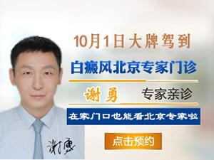 太原白癜风医院-10月1日 北京协和医院专家亲诊