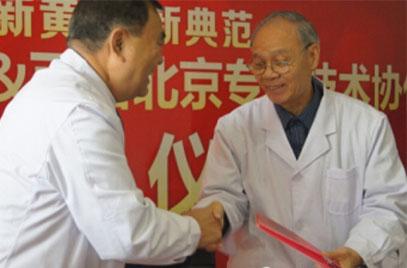 山西黄河医院黄河 堂北京专家技术协作签约仪式暨学术交流会 现场直播