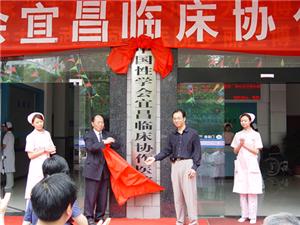 宜昌男健医院十年杏林砥砺前行,为民健康保驾护航