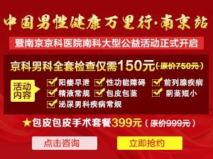南京京科医院-《中国男性健康万里行》2017南京站—暨南京京科医院男性健康公益普查