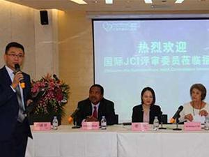 北京和美妇儿医院热烈祝贺和美成为北京 高分通过JCI认证的妇儿专科医院