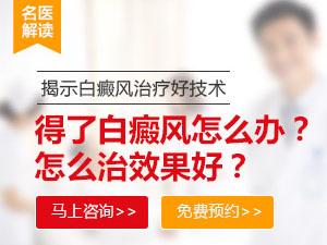 北京北苑白癜风研究院-专家讲解:白斑治疗方法