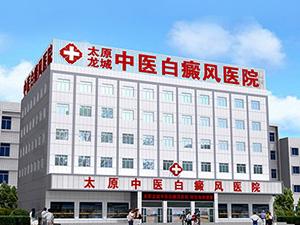 太原龙城中医白癜风医院-噩梦!小孩头上有白斑