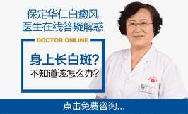 保定华仁白癜风医院-无色素痣和白癜风怎样正确区分