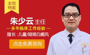 太原龙城中医白癜风医院-看得见的诊断 美国三维皮肤CT