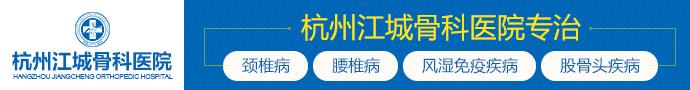杭州江城骨科医院-腰肌劳损杭州哪里治的好