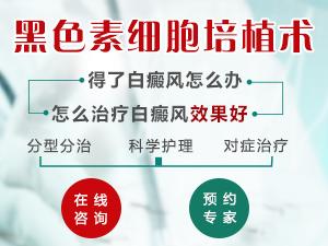 """深圳益尚白癜风医院-靠""""宅""""不能解决白斑问题,可能加重白癜风"""