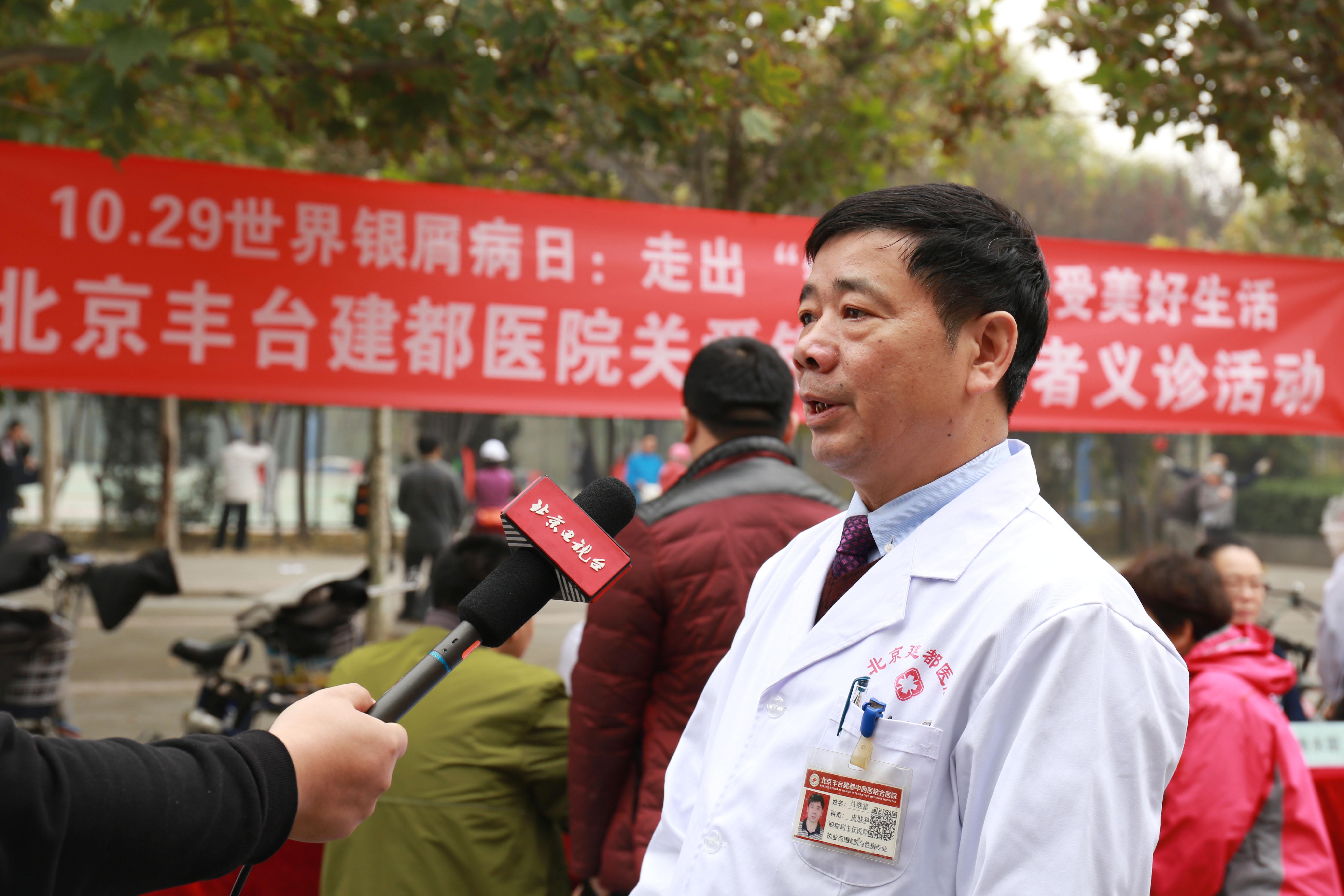北京丰台建都中西医结合医院BTV北京电视台新闻频道:专访建都专家吕继富主任