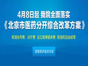 北京首大眼耳鼻喉医院北京医改今日起正式实施,你必须知道的八个核心要点!