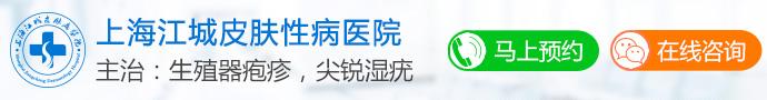 上海江城医院性病科-引起尖锐湿疣有哪些因素,5大病因