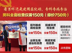 广州建国医院-热烈庆祝广州建国泌尿外科医院荣耀升级