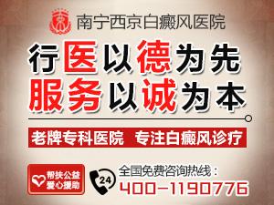 南宁西京白癜风医院北京协和医院、南宁西京白癜风医院联合征集10名大面积疑难患者