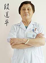 段道平 教授/主任医师