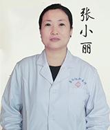 张小丽 教授/主任医师