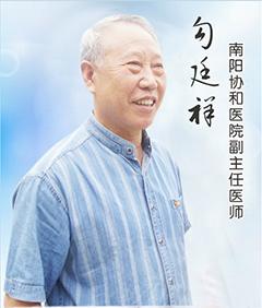 勾廷祥 副主任医师