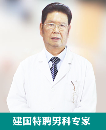 广州建国医院-何长民