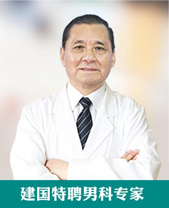 广州建国医院-王克孝