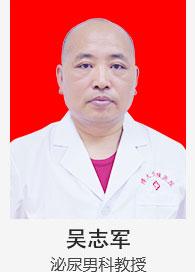 重庆博大生殖医院-吴志军