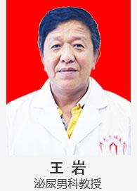 重庆博大生殖医院-王岩