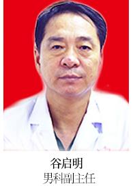 重庆博大生殖医院-谷启明