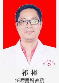 重庆博大生殖医院-祁彬