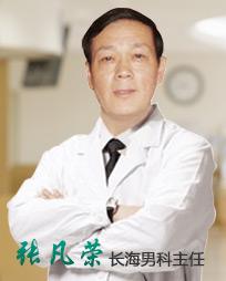 长沙长海医院-张凡荣