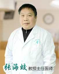 长沙长海医院-张海蛟
