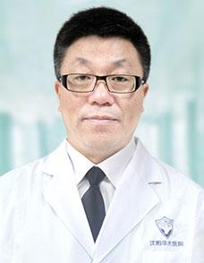 沈阳华大男科医院(沈阳男科医院)-周文华
