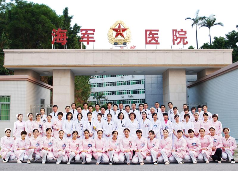 中国人民解放军广州海军医院