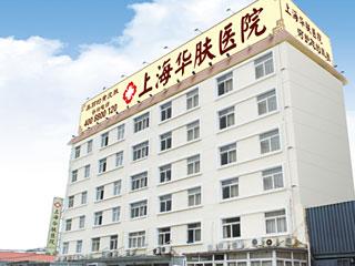 上海华肤尖锐湿疣医院