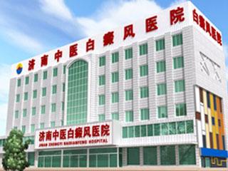 济南中医白癜风医院-简介