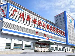 广州新世纪白癜风医院 -简介