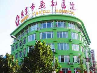 北京燕都医院牛皮癣