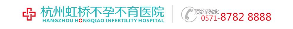 杭州虹桥不孕不育医院