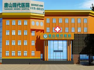 唐山现代医院-简介