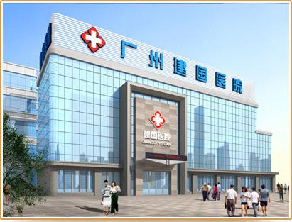 广州建国性病研究院