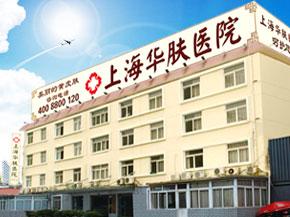 上海华肤医院