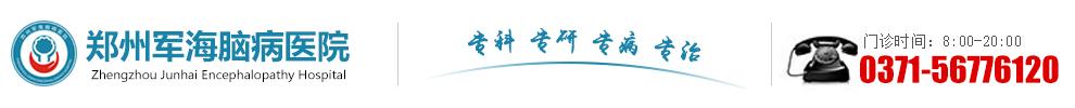 郑州市惠济区军海脑病医院