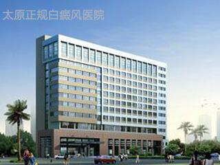 太原九州白癜风医院