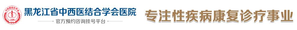 黑龙江省中西医结合学会第一门诊部