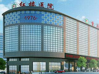 重庆红楼医院