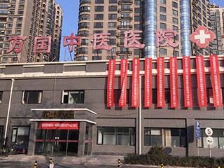 北京万国中医医院
