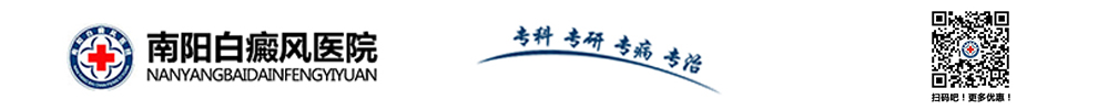 南阳白癜风医院