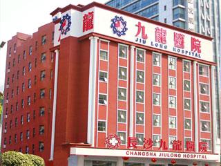 长沙九龙医院