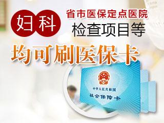 杭州天目山妇产医院-简介