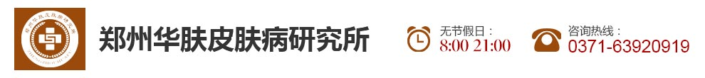 郑州华肤皮肤病研究所