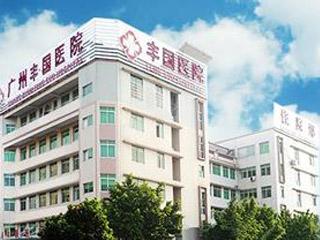 广州丰国医院