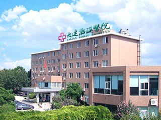 大连渤海医院-简介